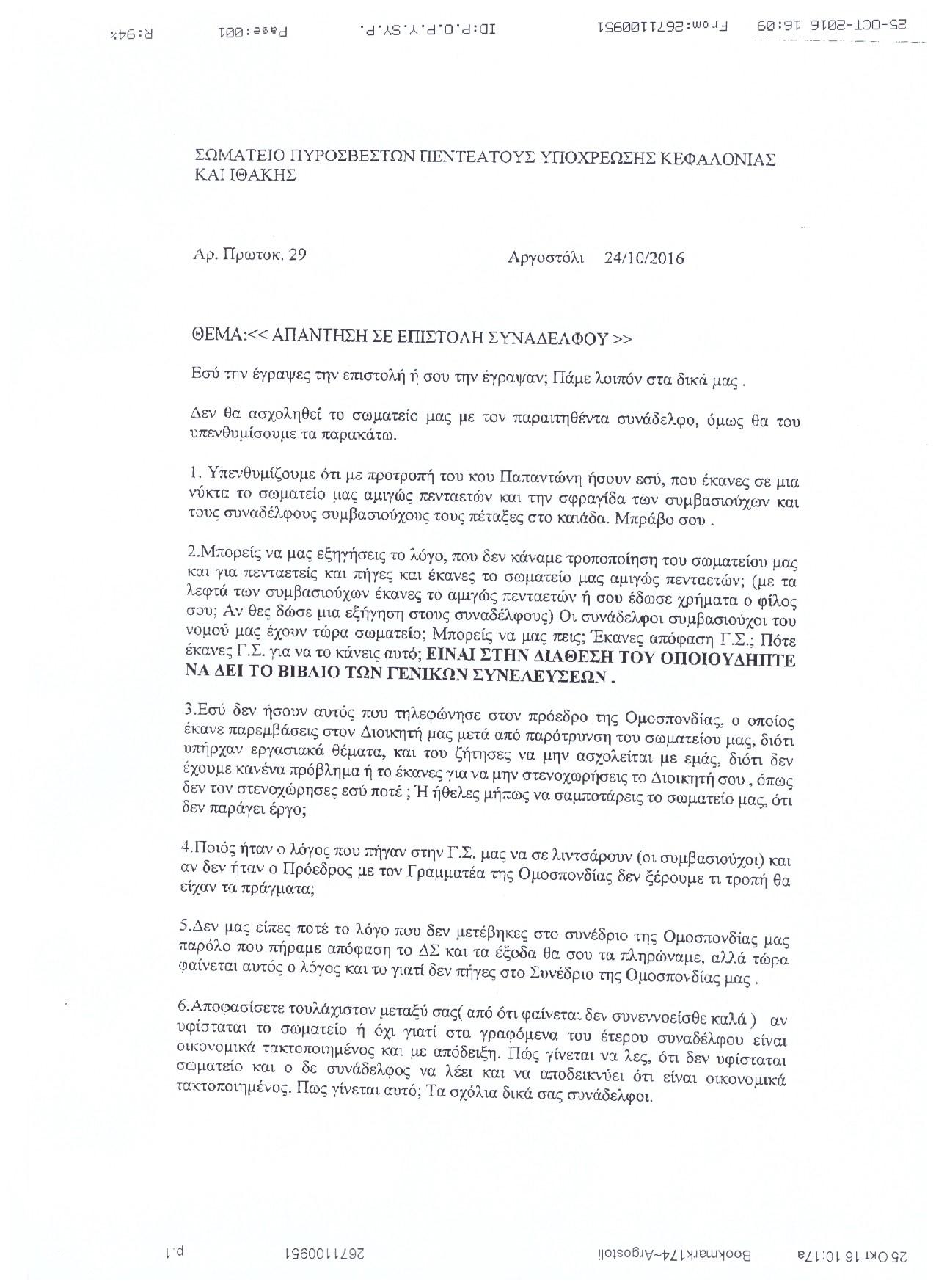 Αρ. Πρωτοκ. 1708 25.10.2016 Σωματείο κεφαλονιάς Ιθάκης απάντηση σε επιστολή συναδέλφου 1