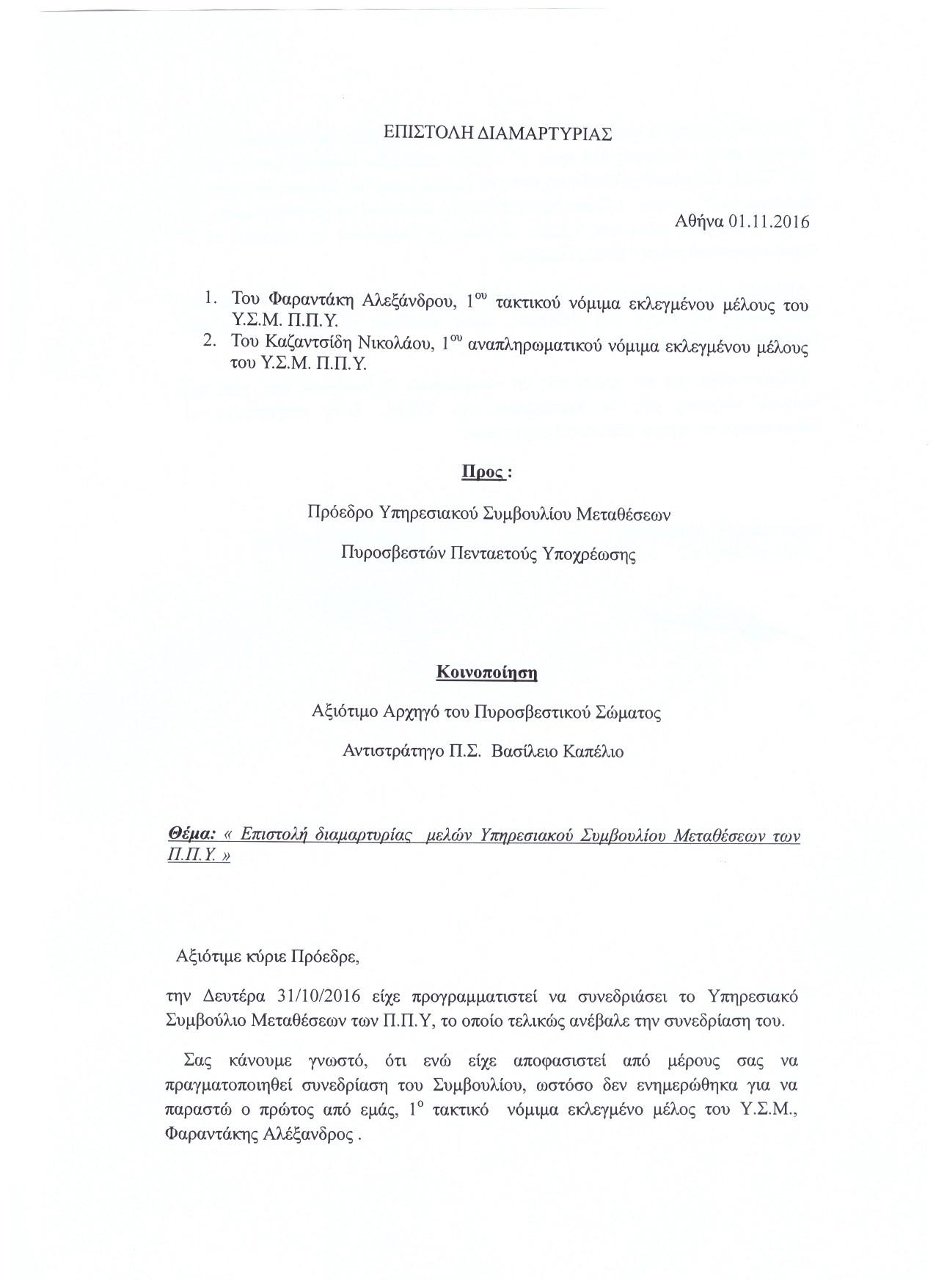 Αρ. Πρωτοκ. 1719 02.11.2016 Επιστολή Διαμαρτυρίας Φαραντάκη Καζαντσίδη 1
