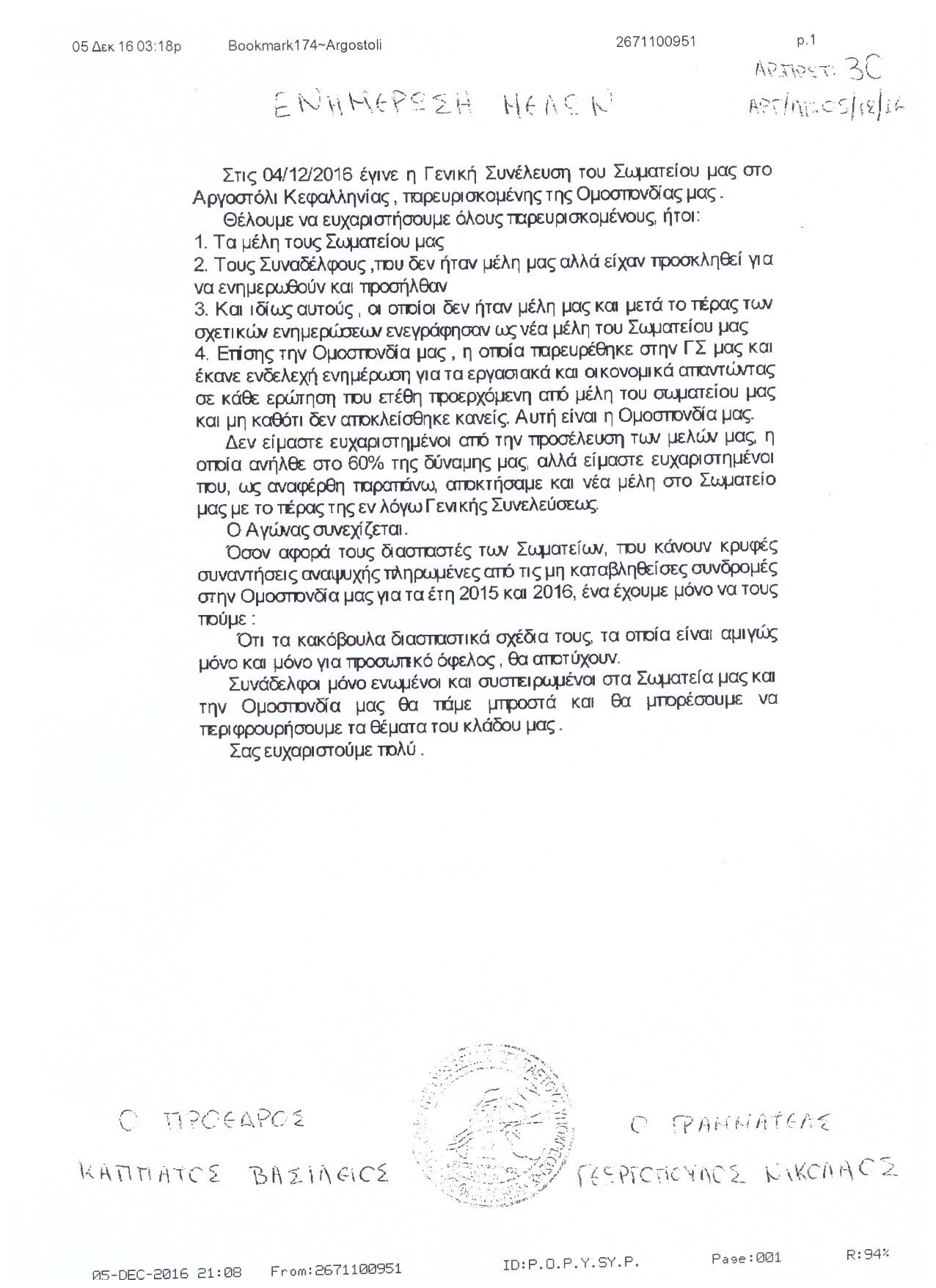 Αρ. Πρωτοκ. 1924 05.11.2016 Ενημερωση μελών από σωματείο κεφαλλονιας ιθάκης