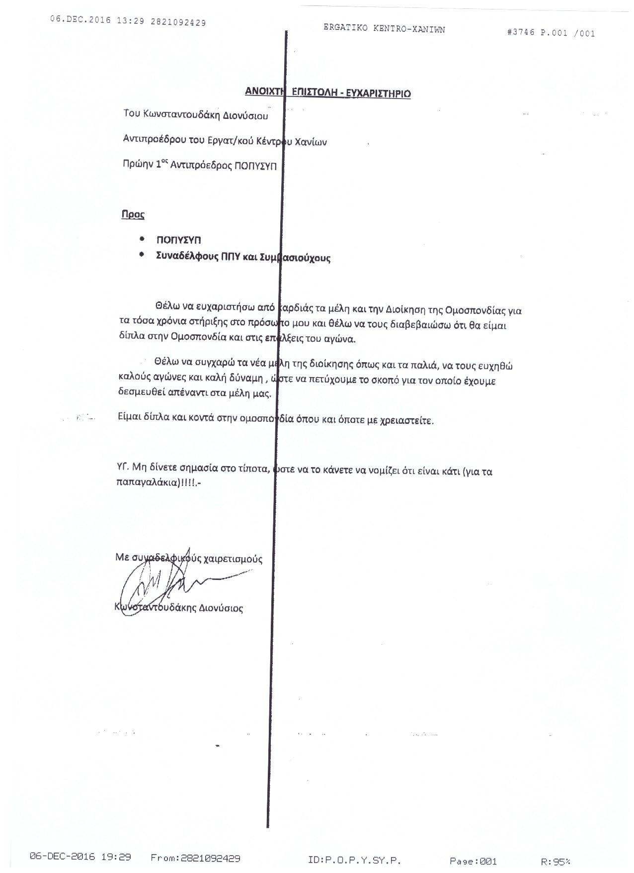 Αρ. Πρωτοκ. 1932 06.12.2016 Ανοιχτή Επιστολή Ευχαριστήριο απο Κωνσταντουδάκη Διονύσιο