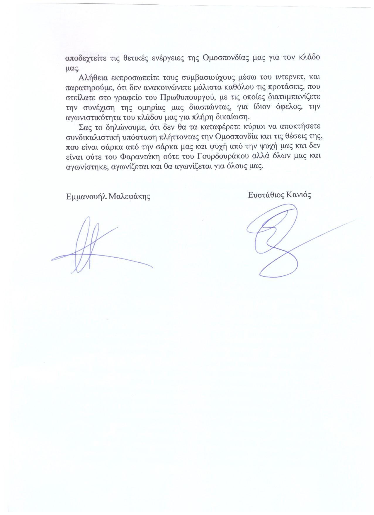 Αρ. πρωτοκ. 2631 04.04.2018 Επιστολή Μαλεφάκη Κανιού 2