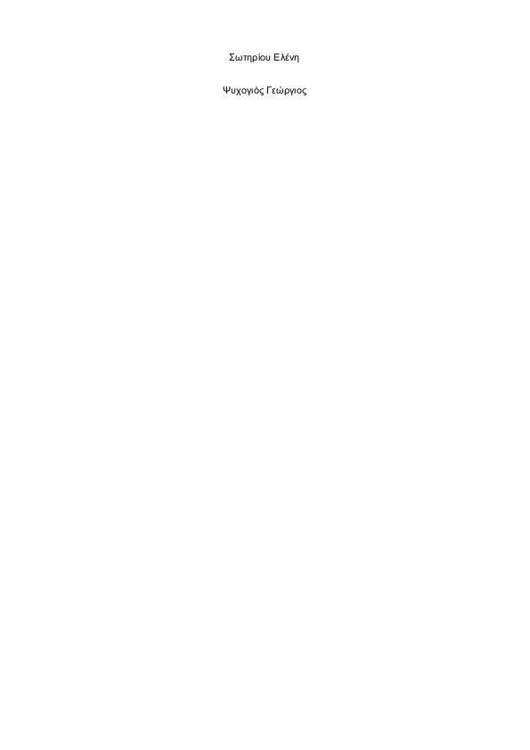 ΕΡΩΤΗΣΗ ΤΟΥ ΣΤΡΙΖΑ 25 6 2015 6