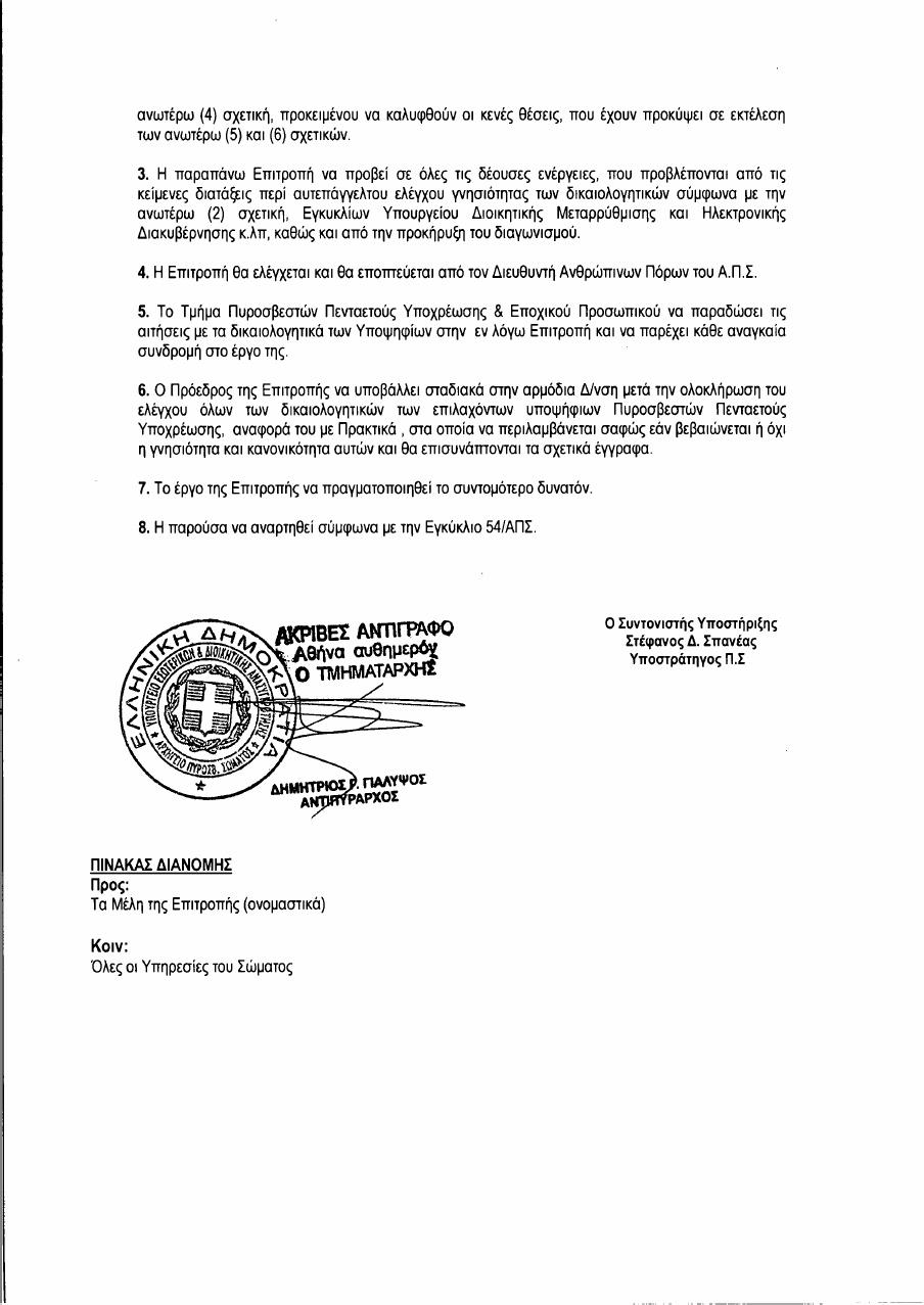 Συγκρότηση Επιτροπής 2