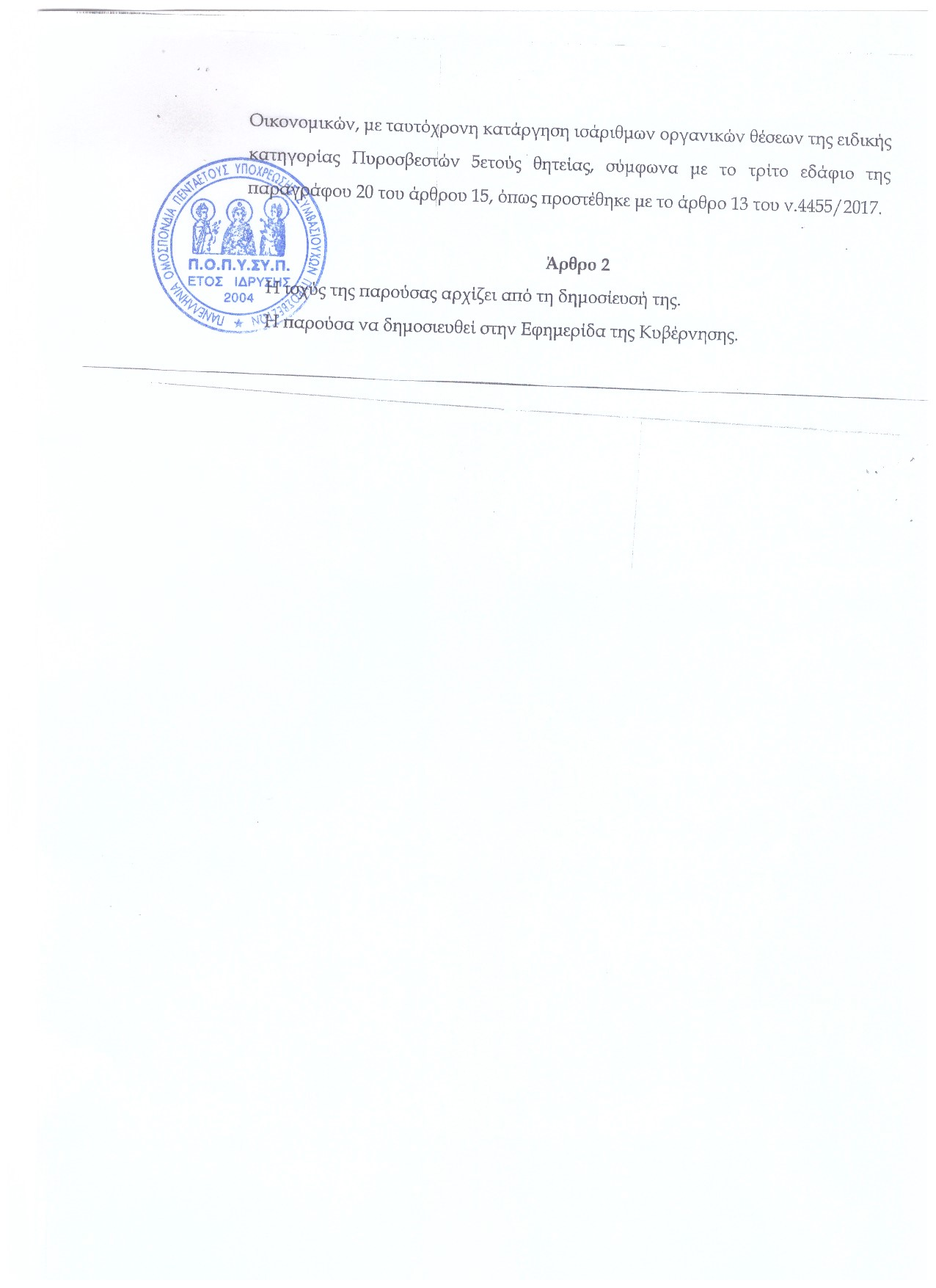 Σάρωση 20180316 8